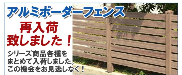 お待たせしました! アルミボーダーフェンスシリーズ 待望の再入荷!!