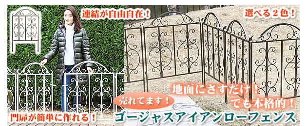 地面にさすだけで本格的な門扉付きゲートが作れます!ゴージャスアイアンローフェンス