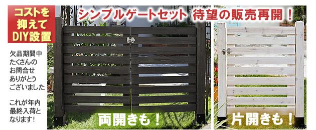 簡単設置の木製門扉 シンプルゲートセット 待望の再入荷です! 入荷数少なめなので、お早めに!