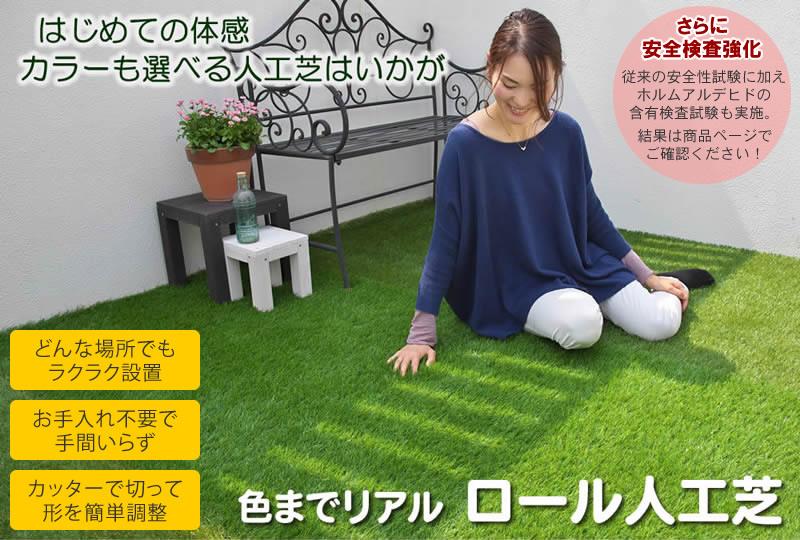 はじめての体感。カラーも選べる人工芝はいかが?『色までリアル ロール人工芝』