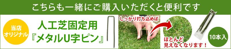 人工芝固定用『メタルU字ピン(10本入)』
