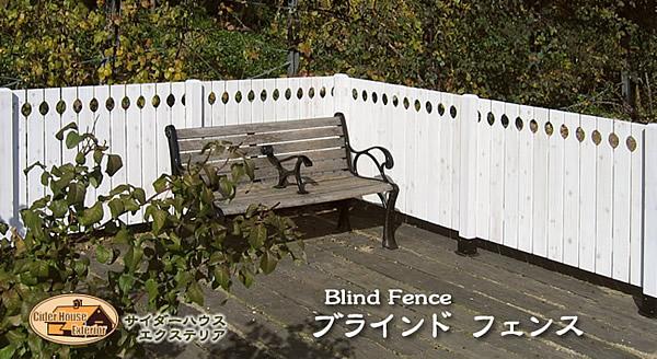 ブラインド フェンス