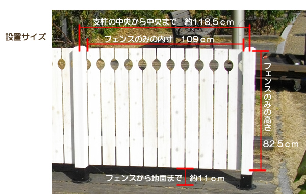 ブラインド フェンス カラーと設置イメージ