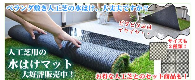 人工芝用の水はけマット大好評販売中!お得な人工芝とのセット商品もございます!