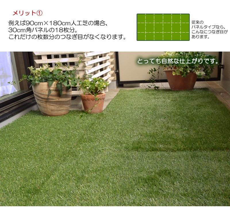 ベランダ設置を考えた人工芝キット|ガーデンガーデン
