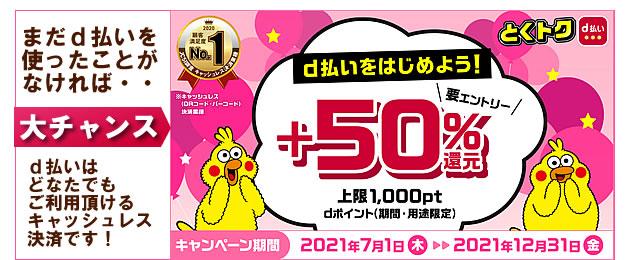 期間中にd払いを初めて使うと、最大1000円分のdポイントゲット!バナーをクリックしてエントリー!!