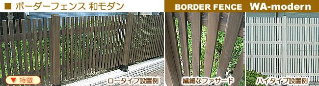 日本建築にもピッタリ!ボーダーフェンス 和モダン