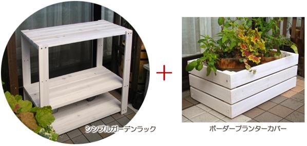 シンプル ガーデン ラック & ボーダー プランター カバー 組み合わせるとGOOD