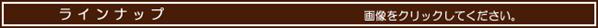 ボーダー プランター&ラック 商品ラインナップ