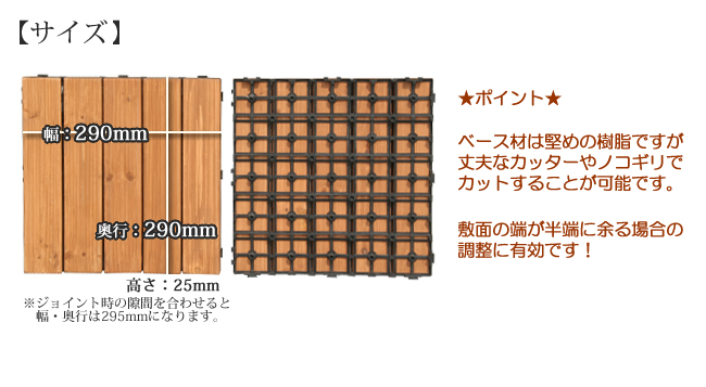 ジョイント式デッキパネル サイズ カラーバリエーション