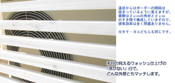 エアコン室外機カバー 白 アップ