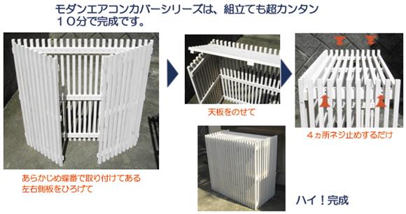 エアコン室外機カバー 白 組立て簡単