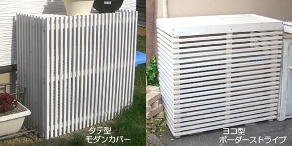 エアコン室外機カバー 白 種類