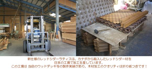 レッドシダー ラティス 国内の工場で生産
