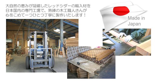 レッドシダー デッキ縁台 は国内専門工場で加工生産しています。