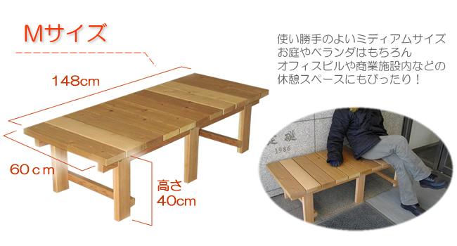 レッドシダー デッキ縁台 M(148×60×高さ40㎝)