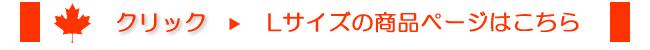 レッドシダー デッキ縁台 L 商品ページへ