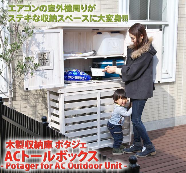 木製収納庫ポタジェ トールボックス