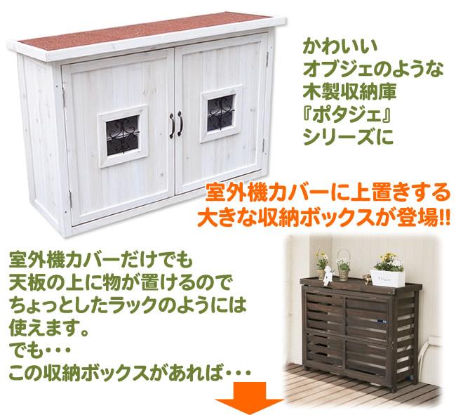 エアコン室外機カバーの上に設置できる収納庫
