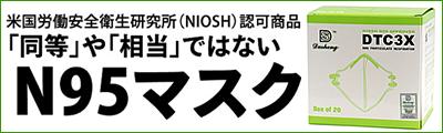 米国労働安全衛生研究所認可製品 N95マスク