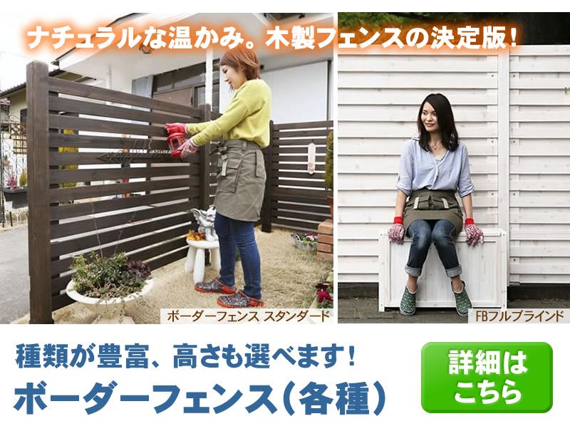 木製フェンスの決定版!ボーダーフェンス(ウッドフェンス)各種
