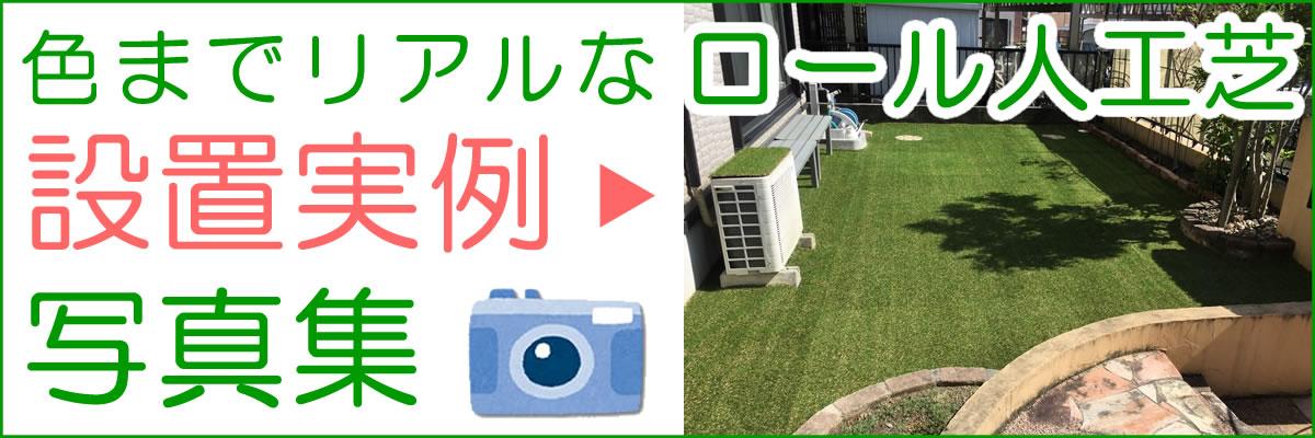 色までリアルな ロール人工芝 接地実例 写真集