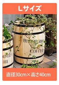 コーヒーバレルプランター Lサイズ CB-3040N