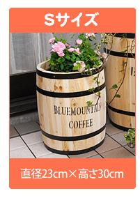 コーヒーバレルプランター Sサイズ CB-2330N