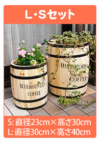 コーヒーバレルプランター L・Sサイズセット CB-2330N-3040N