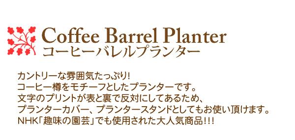 Coffee Barrel Planter コーヒーバレルプランター カントリーな雰囲気たっぷり!コーヒー樽をモチーフとしたプランターです。直植えはもちろんのこと、プランターカバー、プランタースタンドとしてもお使い頂けます。NHK「趣味の園芸」でも使用された大人気商品!!!