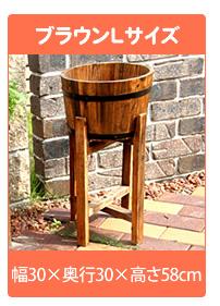 ウッドスタンドプランター 焼杉ブラウン Lサイズ WSP-30L