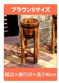 ウッドスタンドプランター 焼杉ブラウン Sサイズ WSP-20S