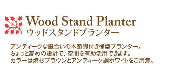 Wood Stand Planter ウッドスタンドプランター アンティークな風合いの木製脚付き桶型プランター。ちょっと高めの設計で、空間を有効活用できます。カラーは焼杉ブラウンとアンティーク調ホワイトをご用意。