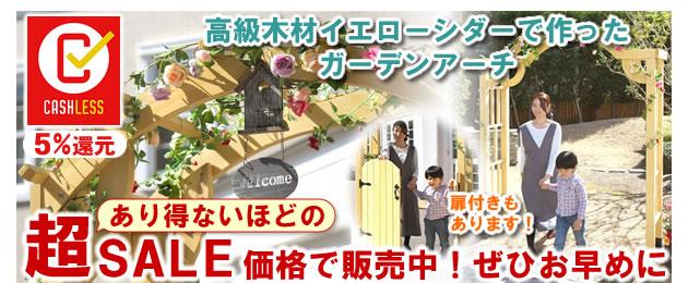 高級木材イエローシダーで作ったガーデンアーチ 特別セール価格で販売中!