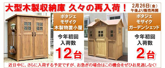 木製大型収納庫の双璧!ポタジェモザイク・シェッドシリーズ再入荷します!
