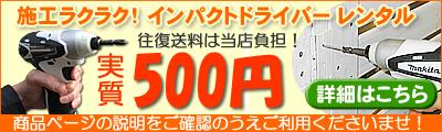 実質500円のレンタル・インパクトドライバー