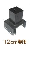 ブロック用ポール固定金具 12cm専用