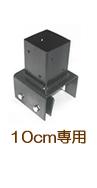 ブロック用ポール固定金具 10cm専用